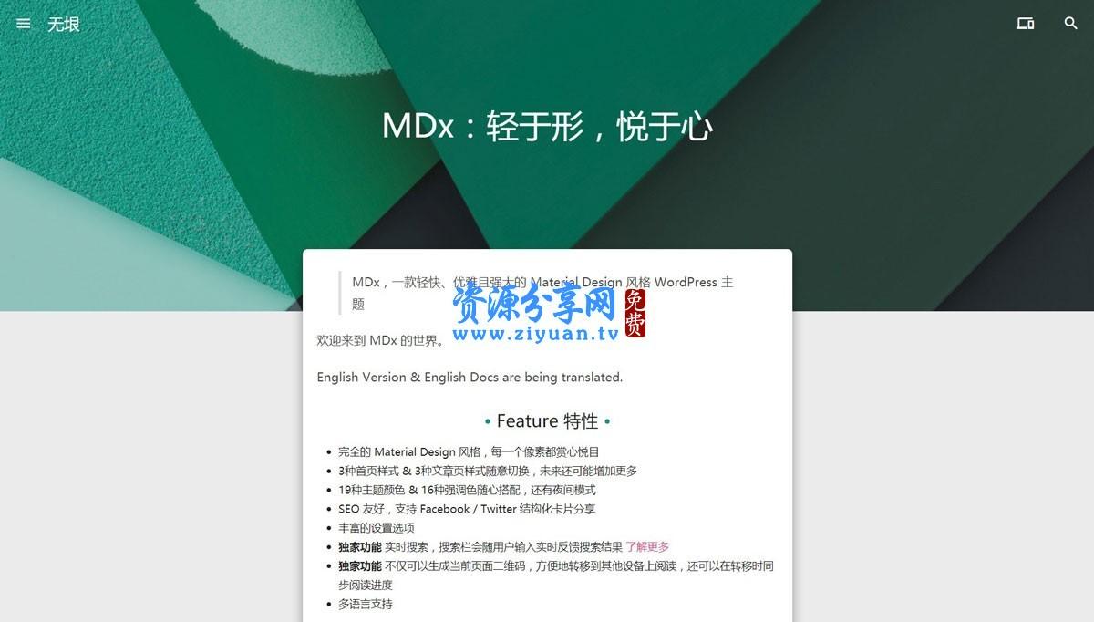 WordPress 主题 WordPress 单栏博客主题 MDx/MaterialDesign 风格
