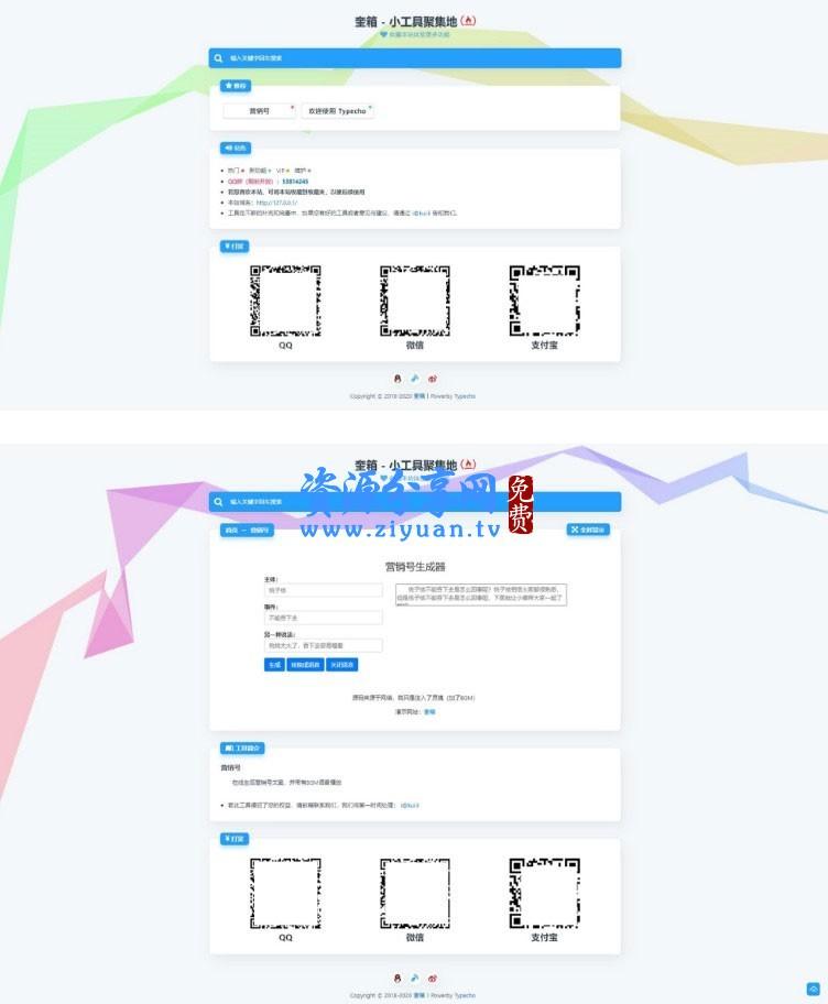 PHP 简约好看 typecho 工具箱主题 mikutools 网页工具箱源码