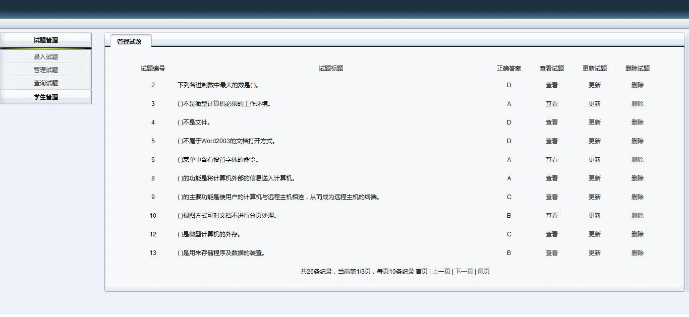 java 在线考试系统源码