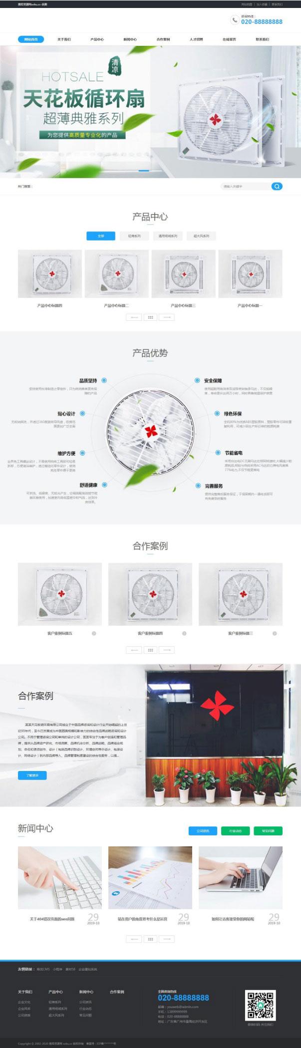营销型天花板循环扇类网站源码 塔扇风扇空调扇制冷设备 dede 模板