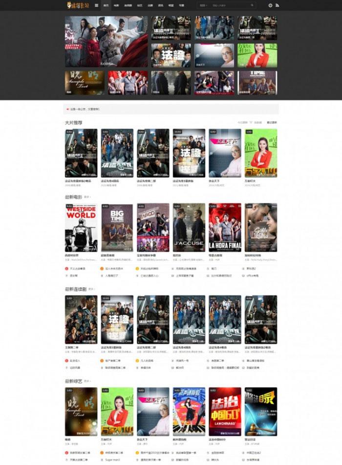【影视源码】苹果cmsV10版本灰色精致电影影视网站模板-闲人源码