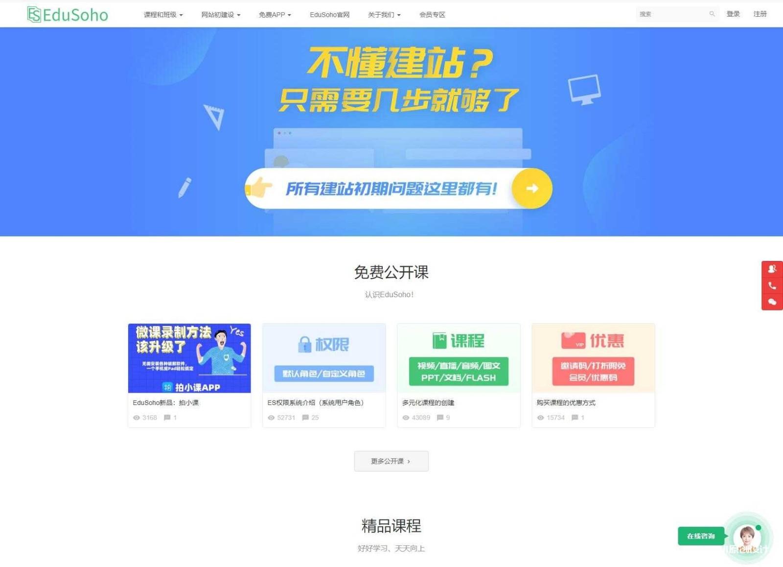最新 EduSoHo 在线教育商业版带账户充值和 VIP 商业插件