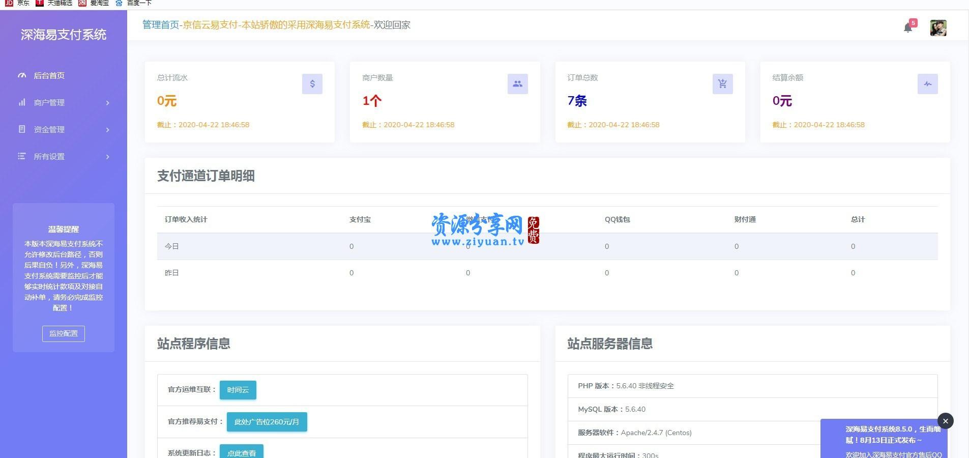 京信云易支付 最新易支付源码+免签约整站源码
