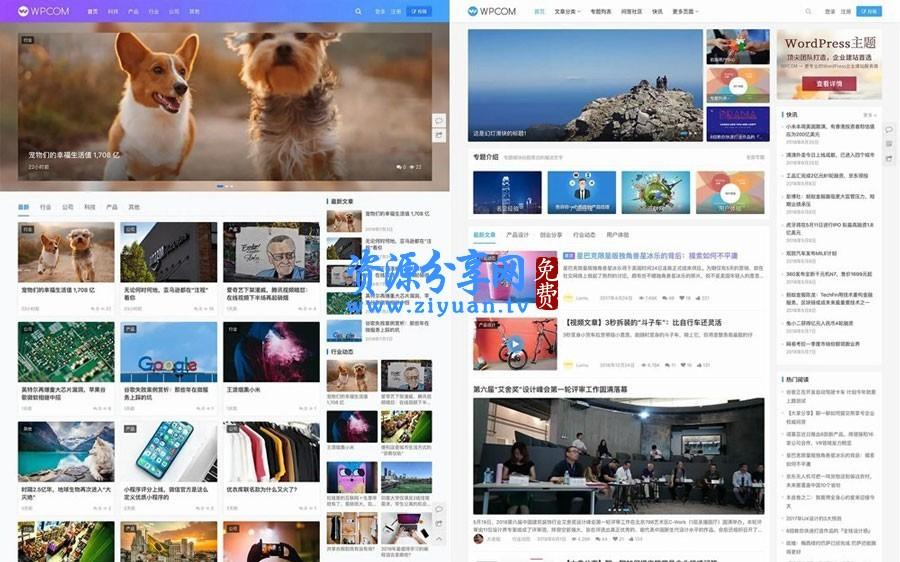 WordPress 主题 JustNews5.7.3 去授权完美破解版含原版模板