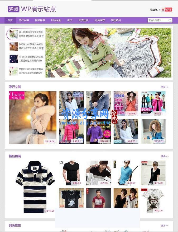 WordPress 主题紫色清新 WordPress 淘宝客主题 购物分享类主题