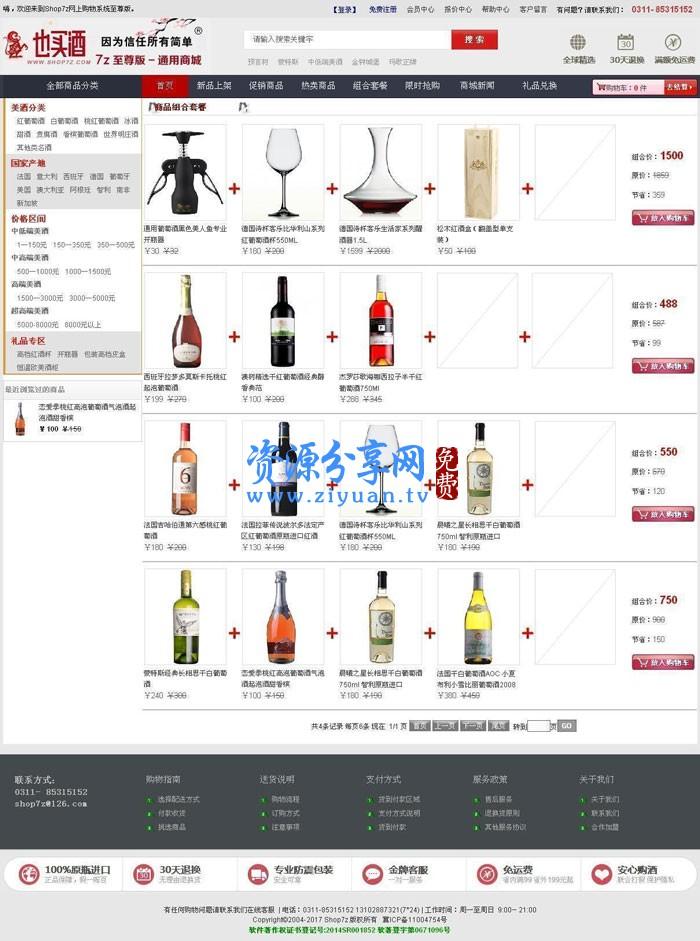 Shop7z 商城系统 V4.1 至尊版 网上购物系统+商品组合套餐功能