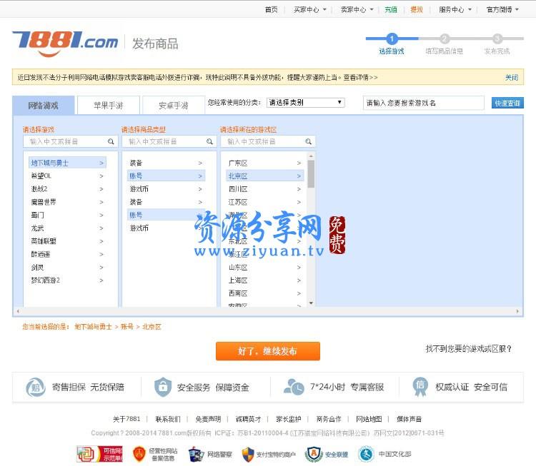 虚拟物品交易源码开源版 仿 7881 游戏装备网源码修复版下载
