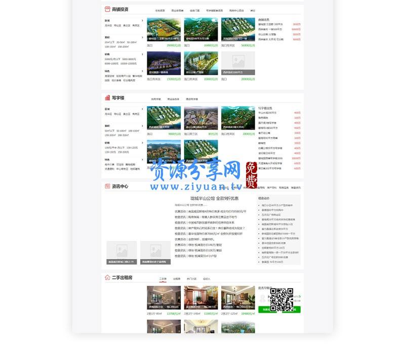 开源 TPfang 房产程序源码 地方房产系统+多城市房产房市营销推广系统源码