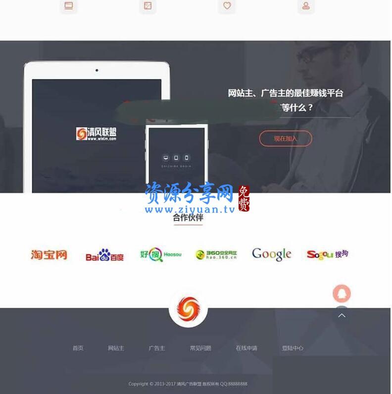 中易广告联盟 v9 黑色高端网站模板