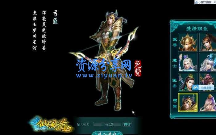 仙风道单机即时战斗的游戏+网页游戏服务端+一键安装游戏程序+无限元宝
