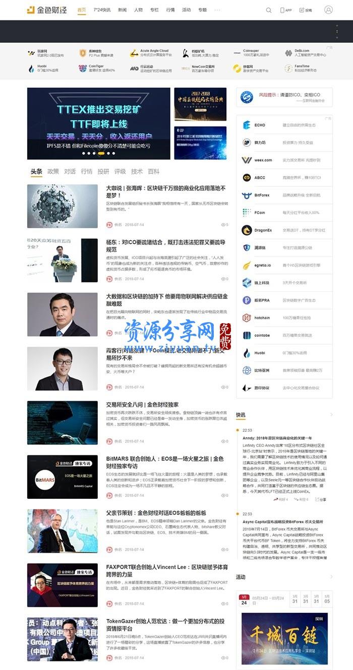 帝国 CMS7.5 仿金色财经 2020 新版整站源码+手机端+会员中心+投稿