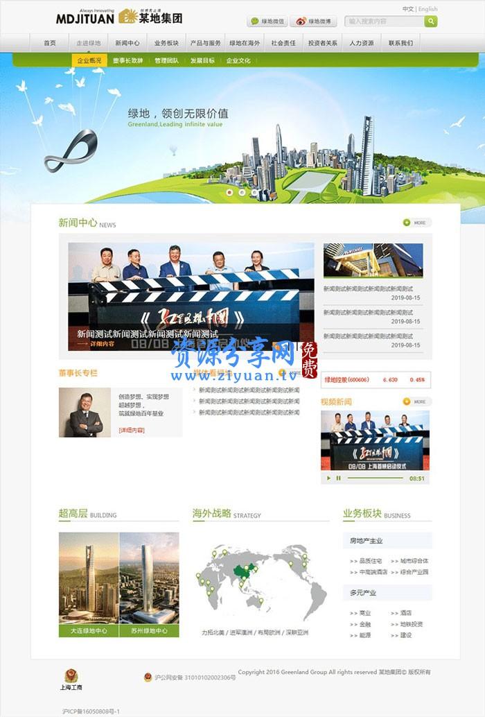 绿色房地产集团公司网站源码 织梦 dedecms 模板