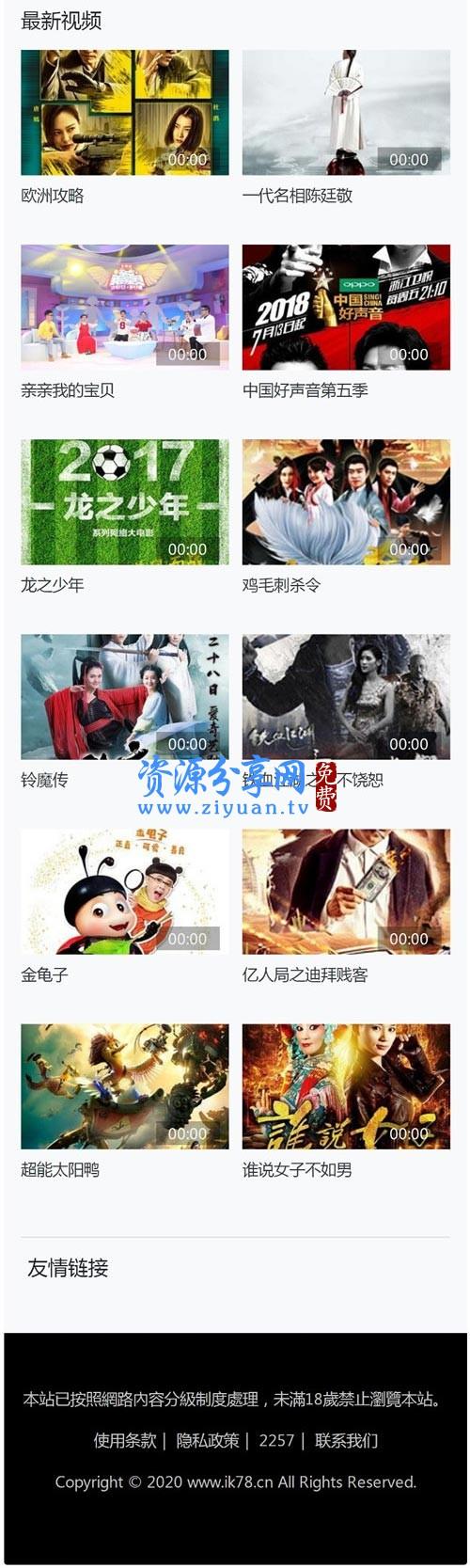麻豆影视源码 苹果 cmsV10+七色中文+二开苹果 cms 视频小说网站源码模板