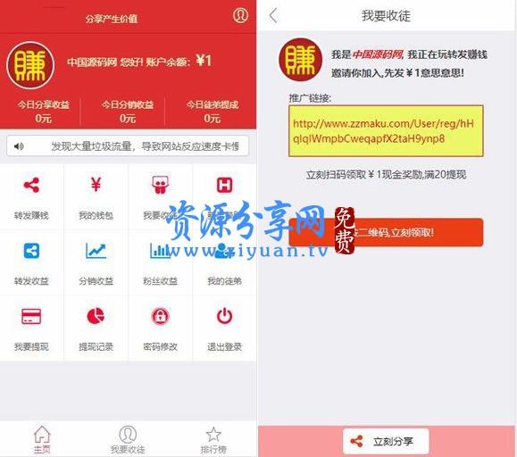 最新微小豆朋友圈分享赚钱系统源码/分销功能