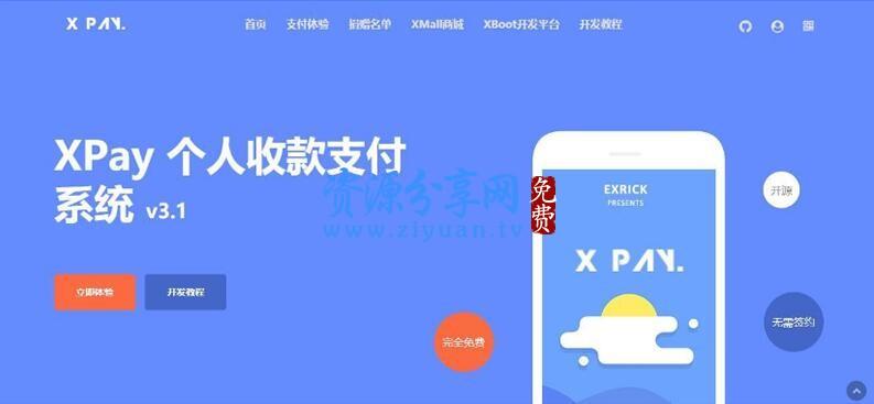 Xpay-3.1 版 全开源无授权免签约支付源码