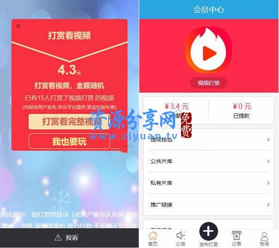 最新版微信视频打赏平台源码 包含代理系统 已对接第三方支付用户可提现