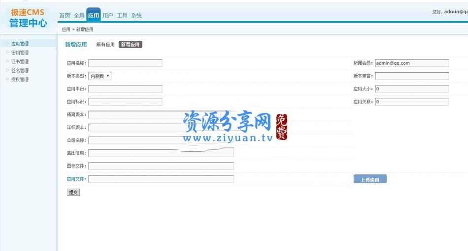 最新去后门全新 UI-APP 分发已对接码支付收款网站源码 支持七牛阿里云存储