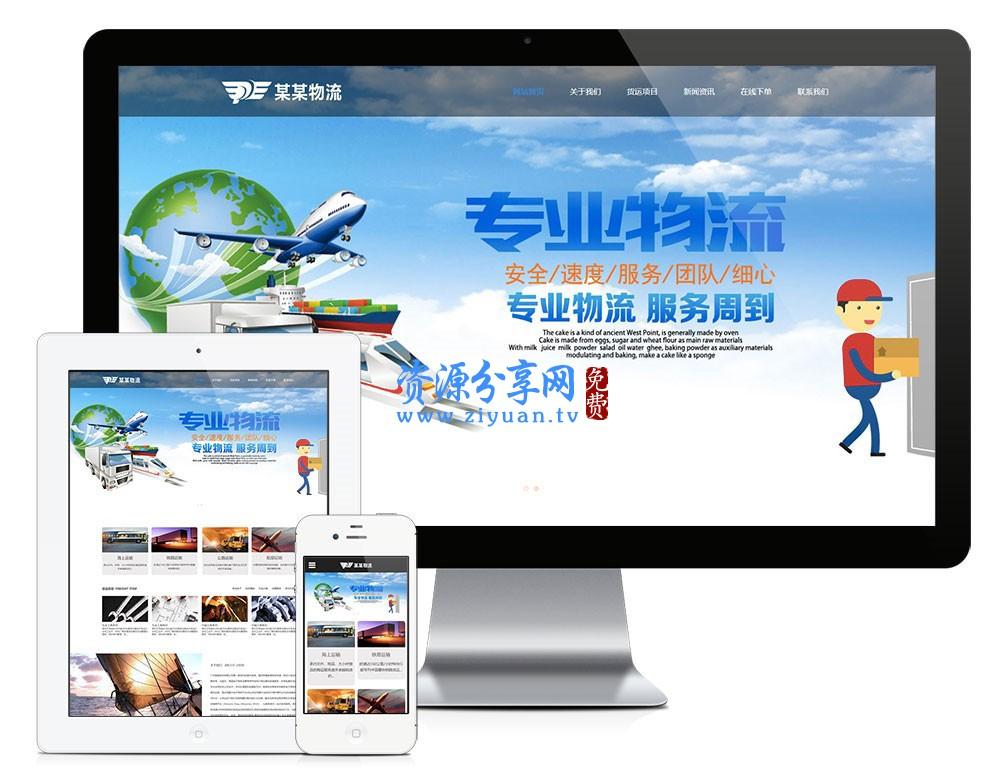 响应式国际物流货运公司网站模板源码 自适应手机端