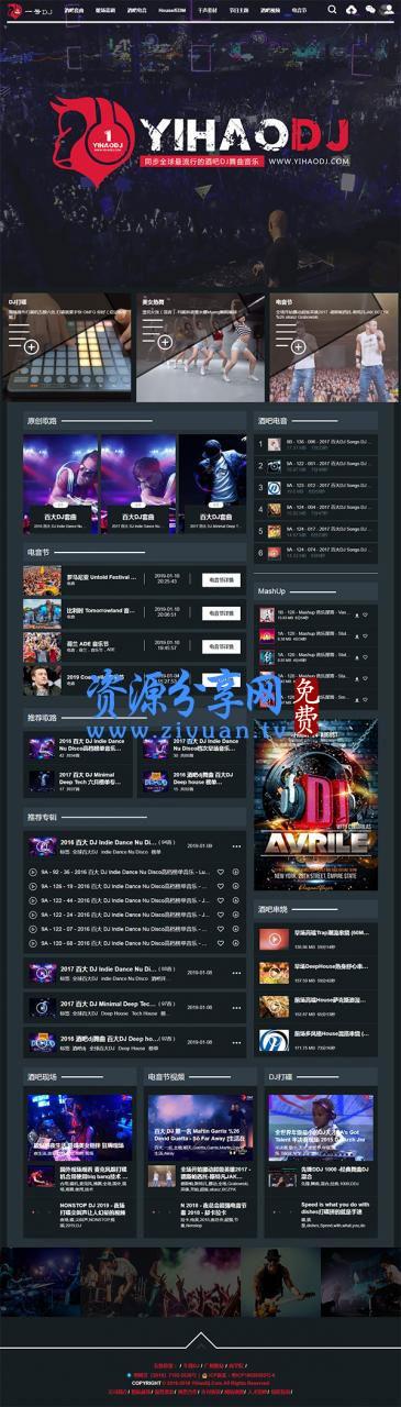 数易 DJ 舞曲 v1.0 网站源码 PHP 音乐管理系统+数易 DJ 舞曲管理系统+小程序