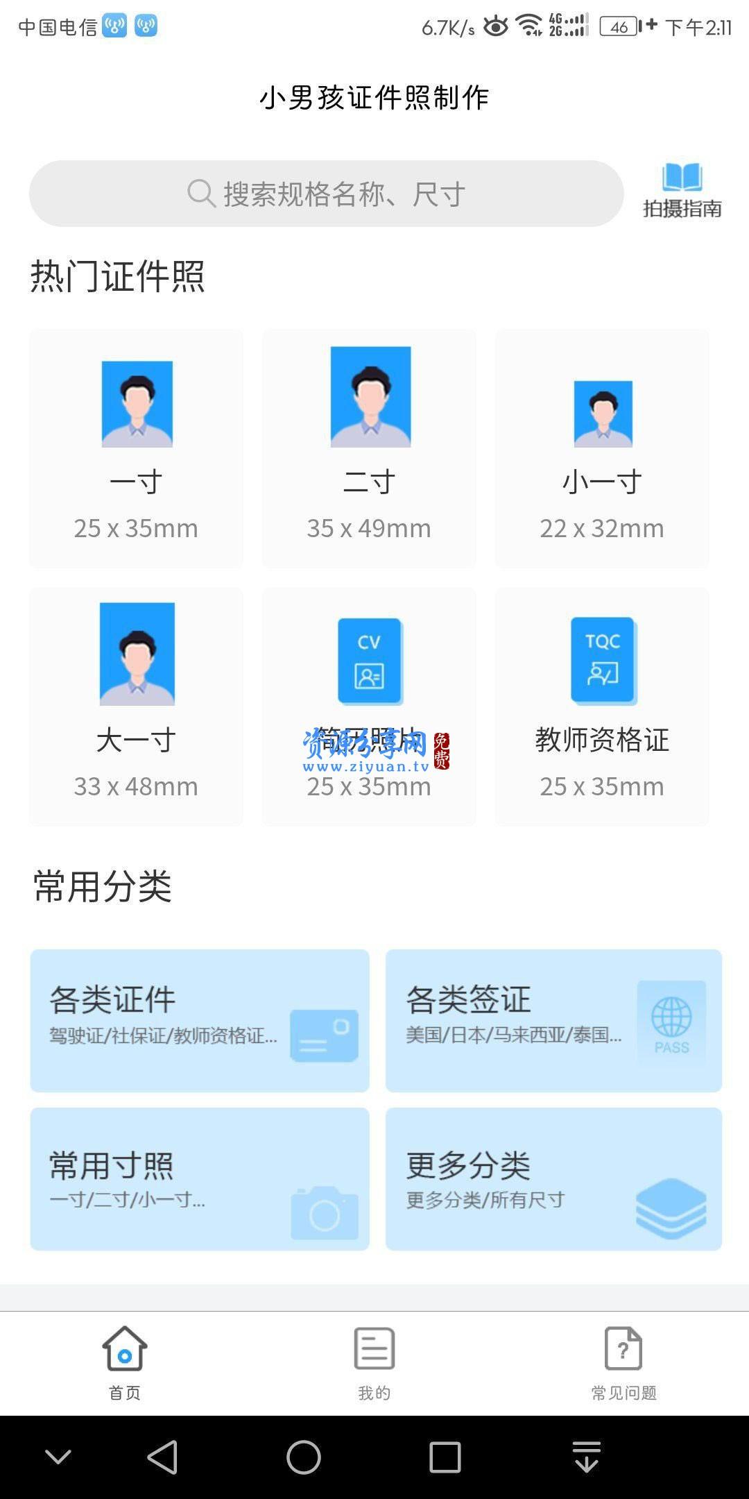 小男孩证件照制作 支持 500 多个证件照免费制作 一键换背景色自动排版自动美颜