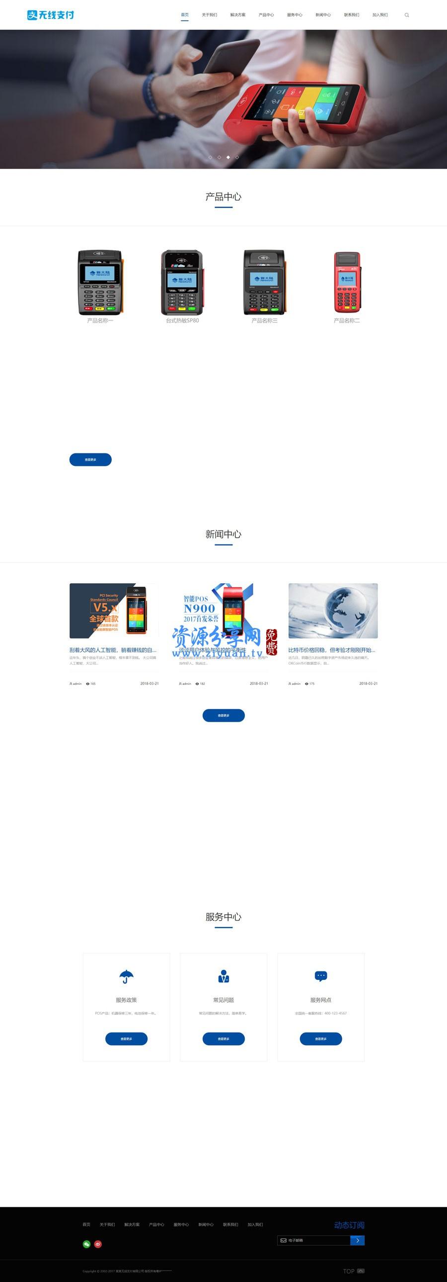 无线支付 POS 机公司网站模板 织梦模板 html5 响应式无线支付刷卡机支付行业网站