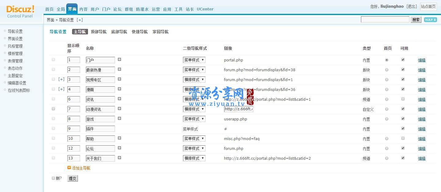 Miko 二次元动漫视频网站源码 视频播放带仿哔哩哔哩视频字幕弹幕网站源码