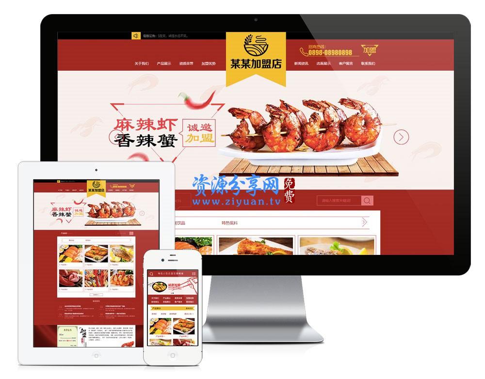 特色美食小吃加盟店网站模板源码 带手机端带后台