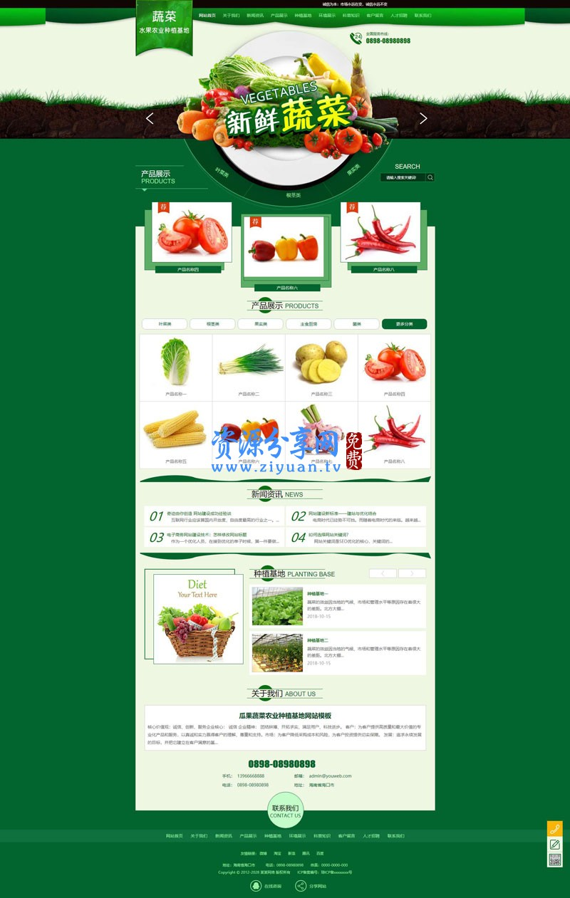 易优 cms 蔬菜水果种植基地网站模版 农业牧业生产种植基地网站+带手机端