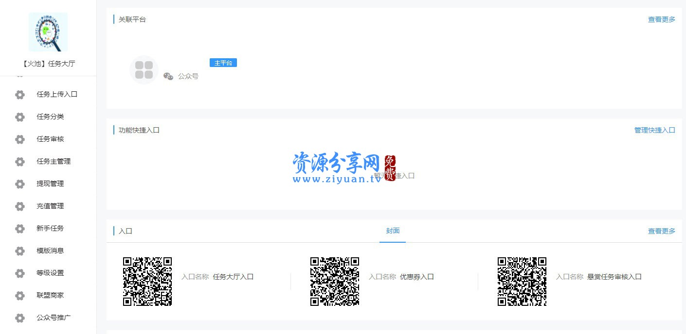 火池任务大厅 8.12 解密版多区域任务发布平台小程序公众号源码