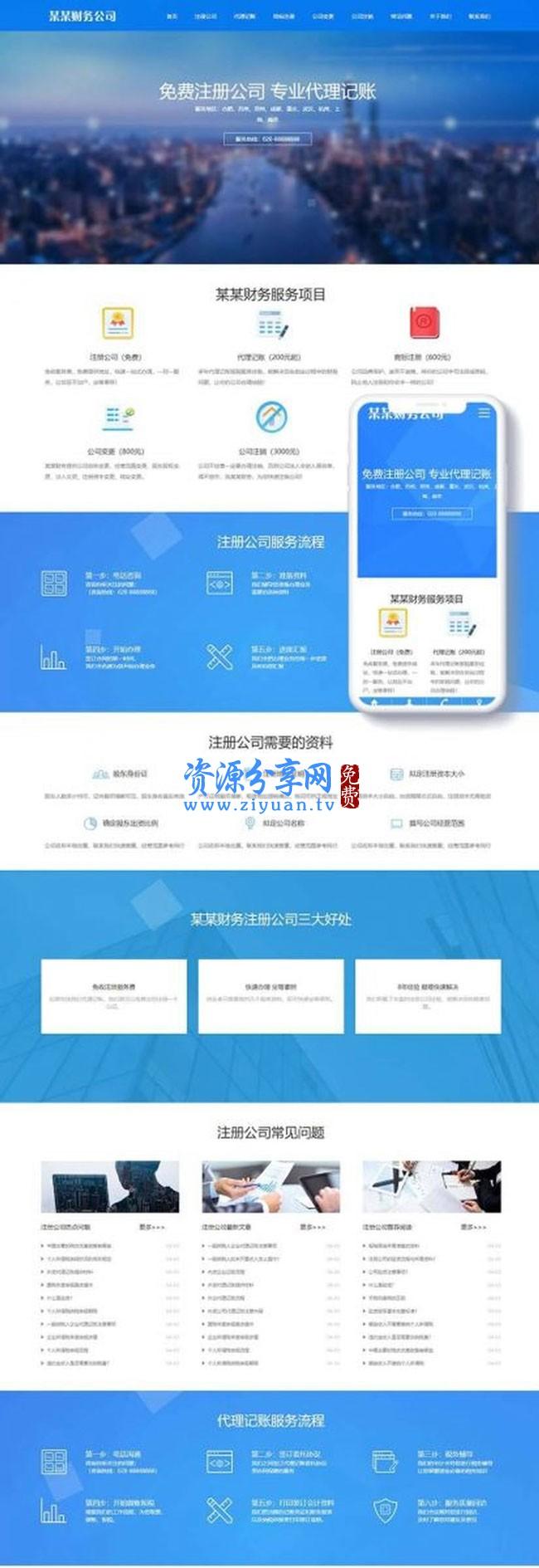 响应式工商注册财务服务代理记账类网站织梦模板(自适应手机端)
