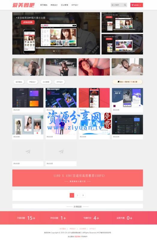 美女图片站 CX-UDY3.1 最新破解版全解密去授权版无限制