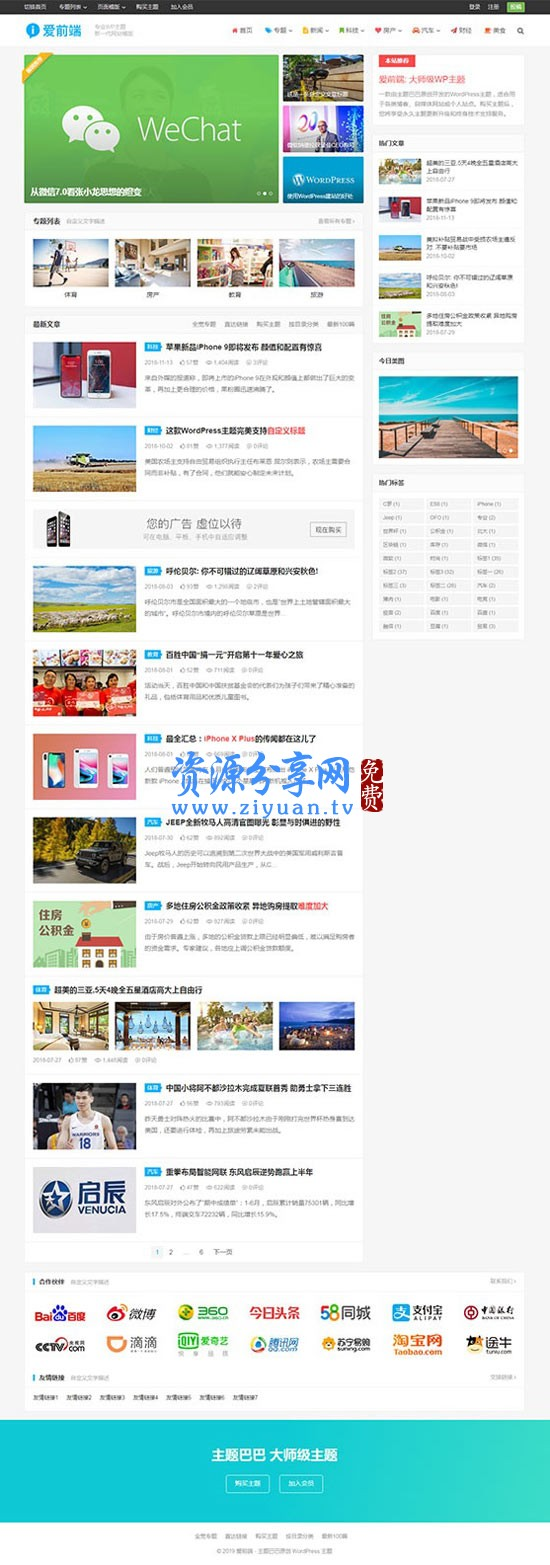 爱前端主题 iux1.2.2 自媒体资讯博客 WordPress 主题模板