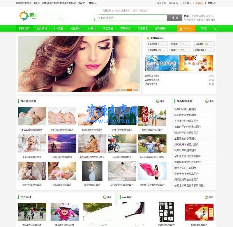 织梦 dedecms 仿集图网图片素材下载网站模板 带会员中心带筛选
