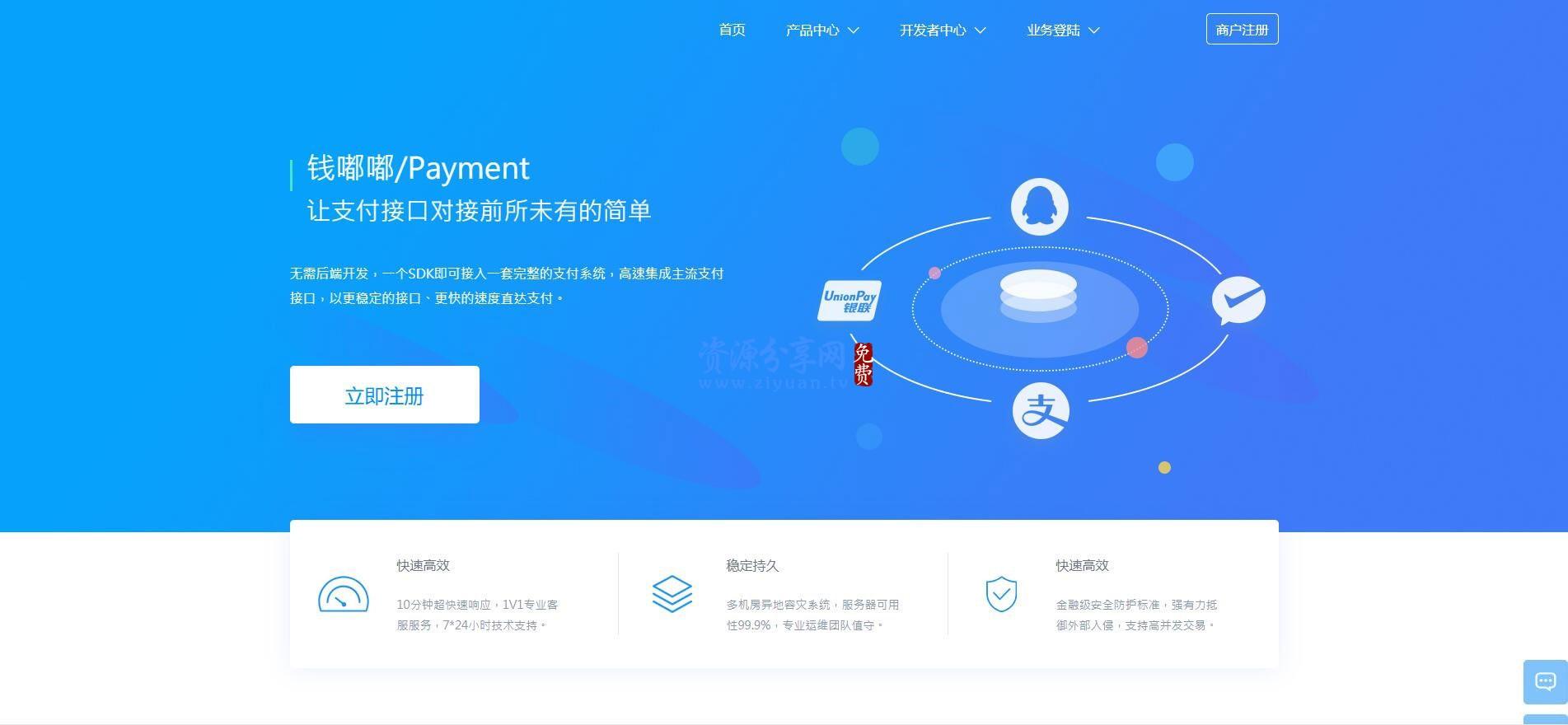 聚合支付第四方支付系统网站源码全新支付宝代付系统第三方支付第四方支付系统