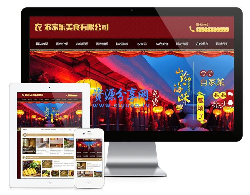 红色农家乐美食客房旅馆 php 源码 v5.8