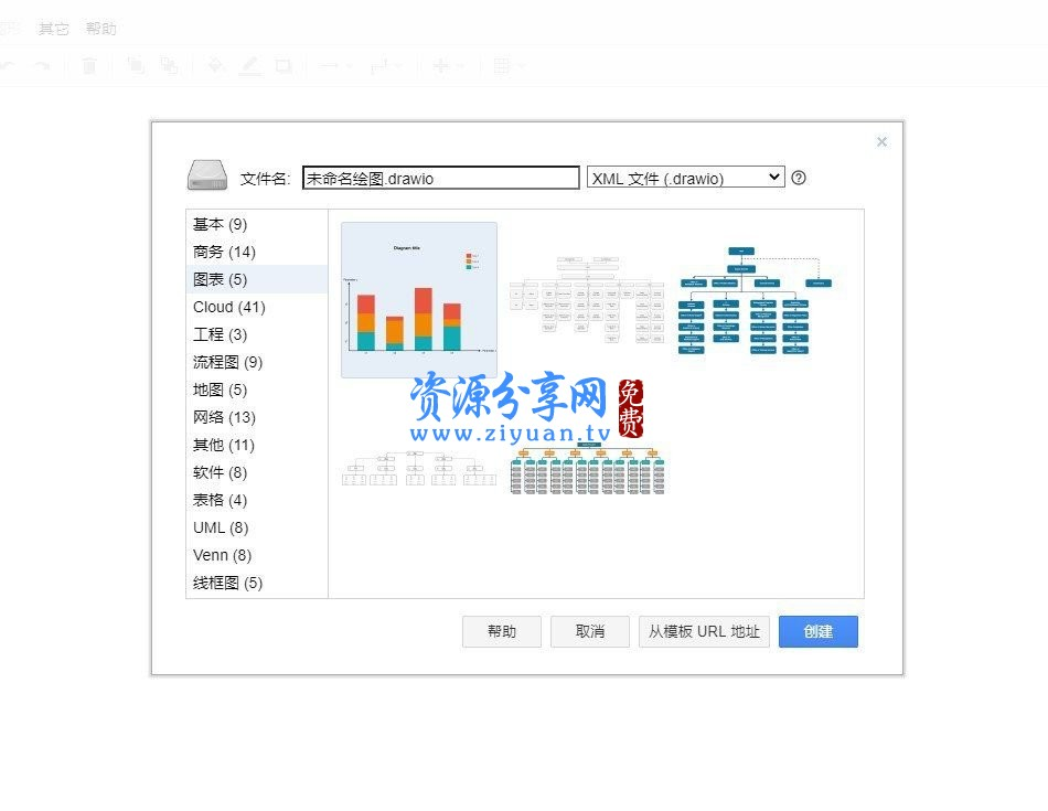 流程图绘制软件 Drawio v13.6.2 单文件版