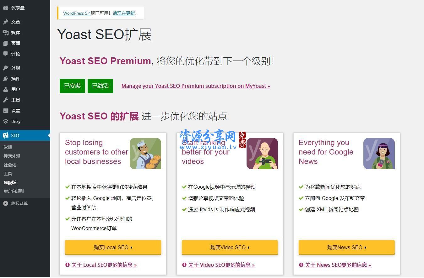 wordpress 优化插件 Yoast SEO Premium v14.8 搜索优化 wordpress SEO 排名插件汉化版