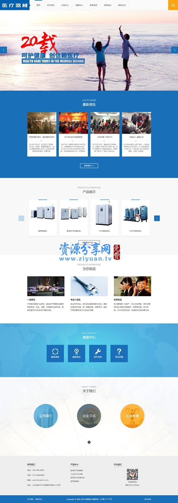 织梦模板蓝色大气医疗器械设备生产企业网站源码
