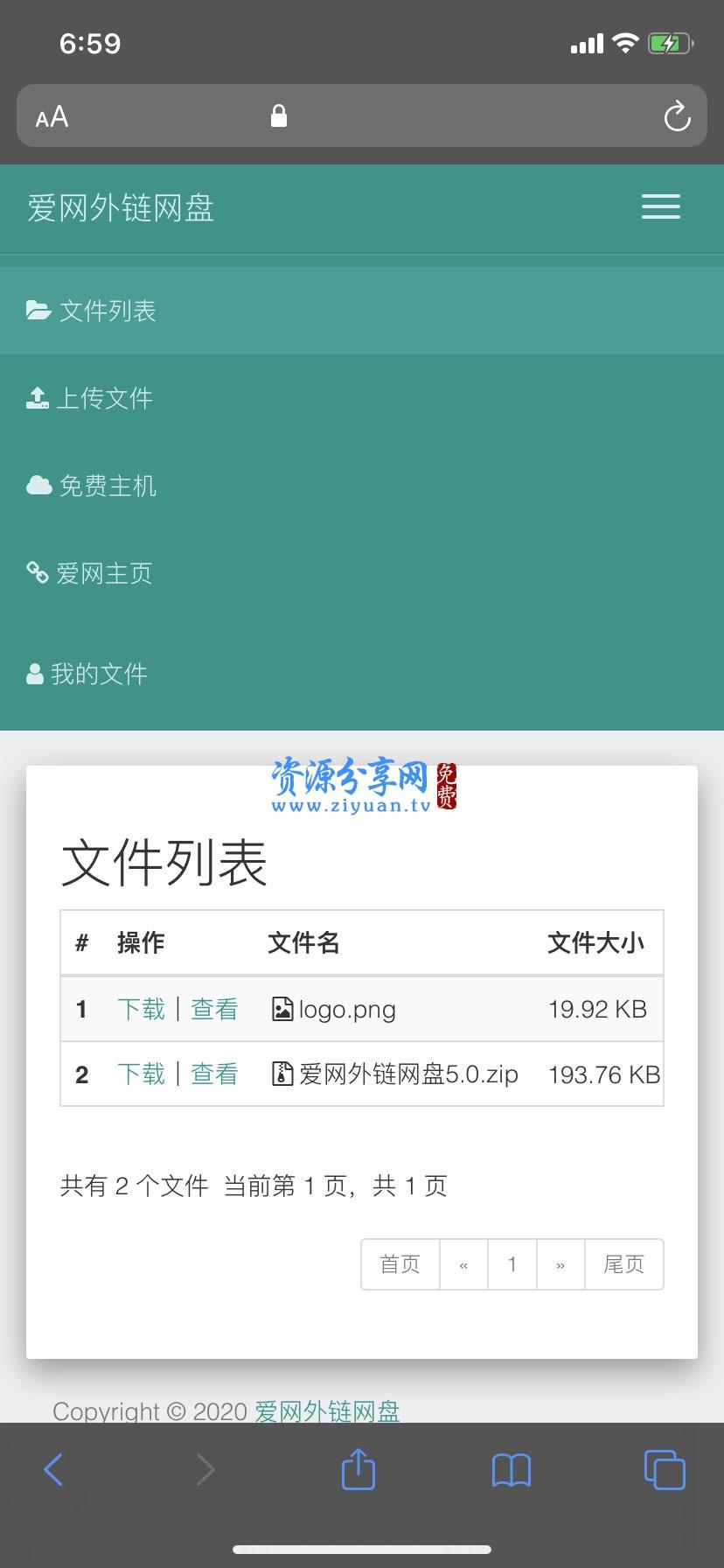 图片网盘外链系统 5.0 PHP 网盘与外链分享程序+支持图片违规检测+全新前端 UI 界面设计