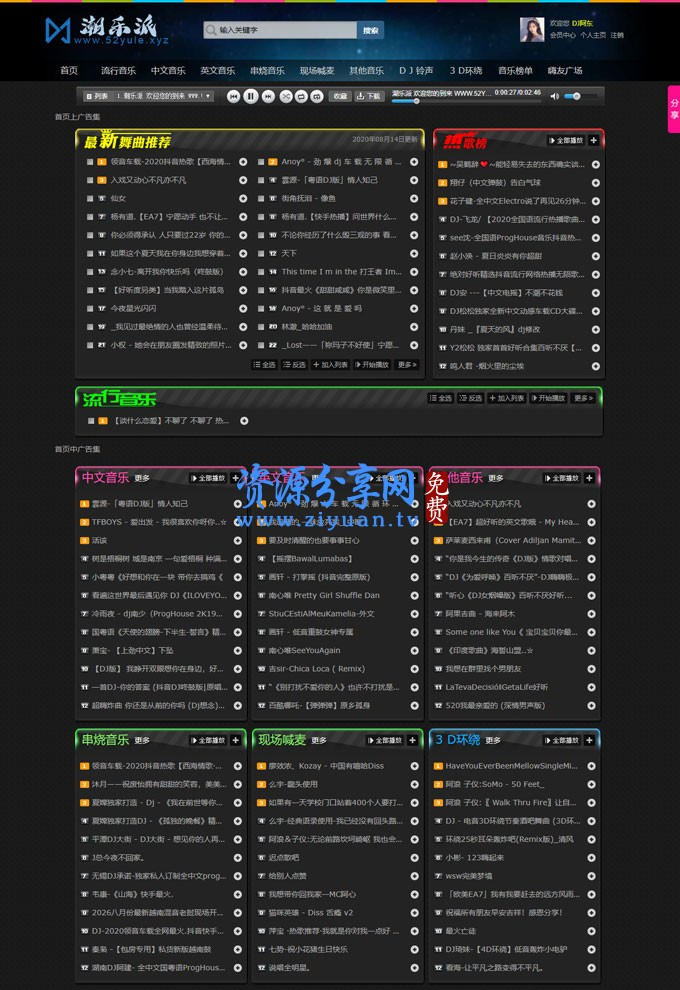 Emlog 音樂主題模板 最新黑色 DJ 舞曲 MP3 模板+CPY 音樂網站源碼