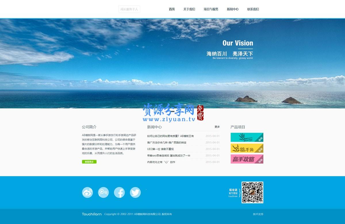 软件开发公司网站模板 HTML5 浅蓝白色软件公司集团通用网站织梦 dede 模板源码
