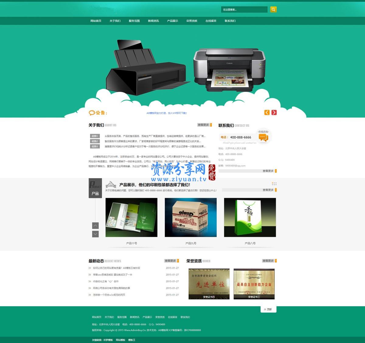 打印机制造企业网站模板 绿色印刷设备类网站织梦 dede 模板源码