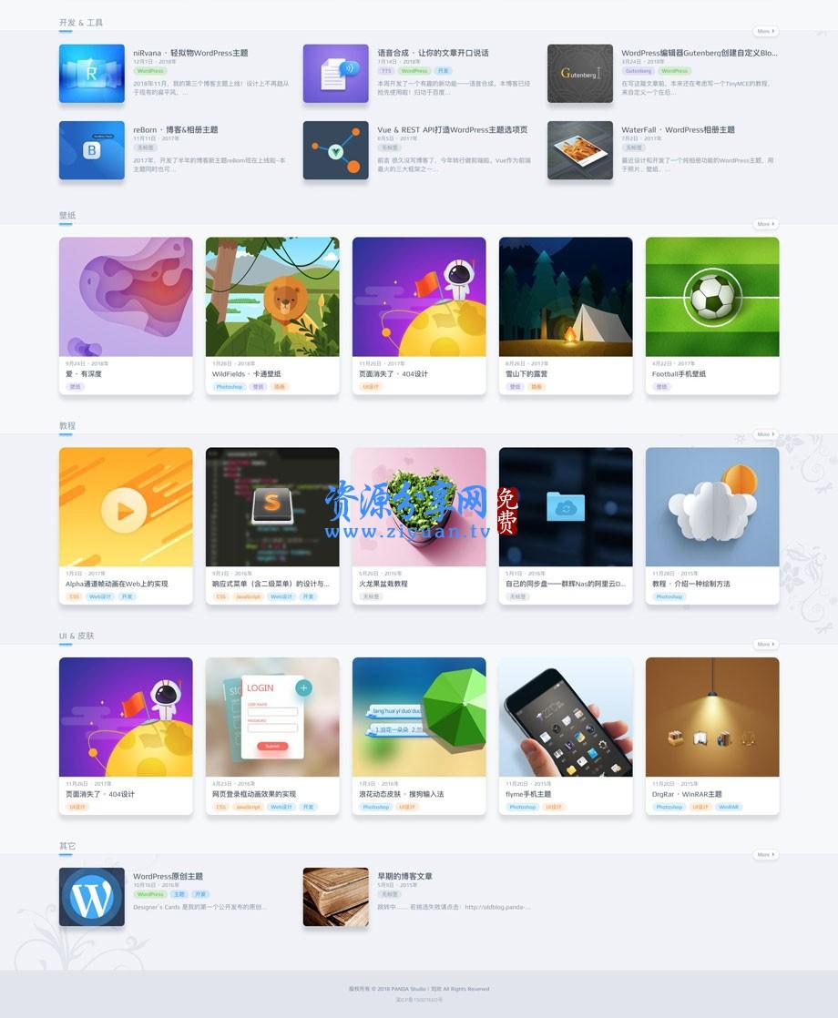 WordPress 主题 niRvana 4.5.3 轻拟物博客主题完美版
