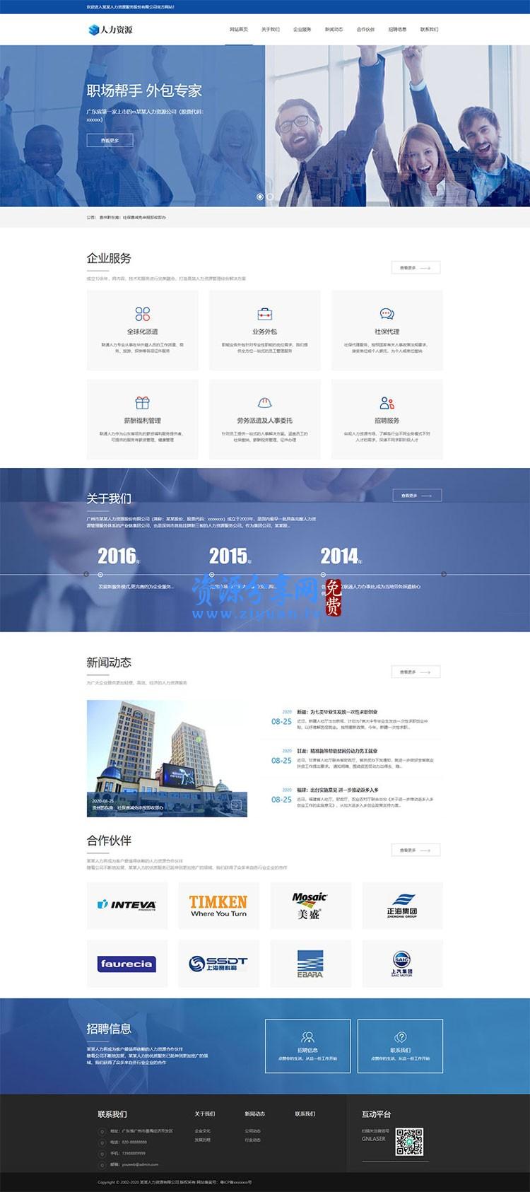 织梦 dedecms 大气响应式人力资源招聘企业网站模板