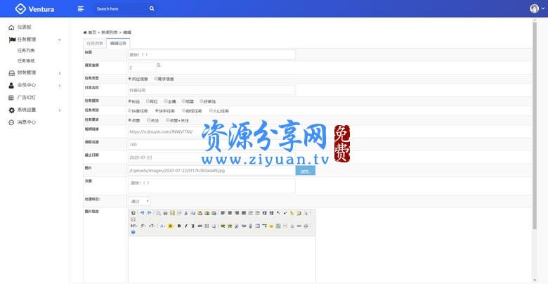 抖音客新版 UI 短视频点赞任务系统完美运营级别