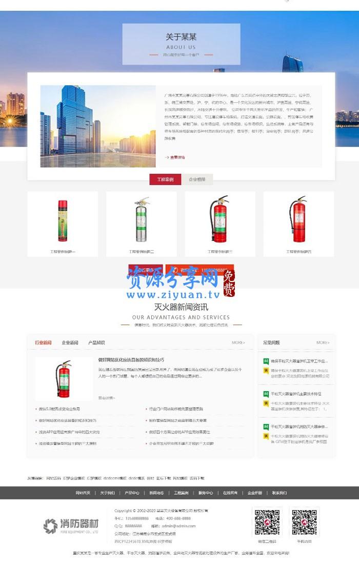 织梦模板红色营销消防器材网站源码 dedecms 模板带手机版数据同步