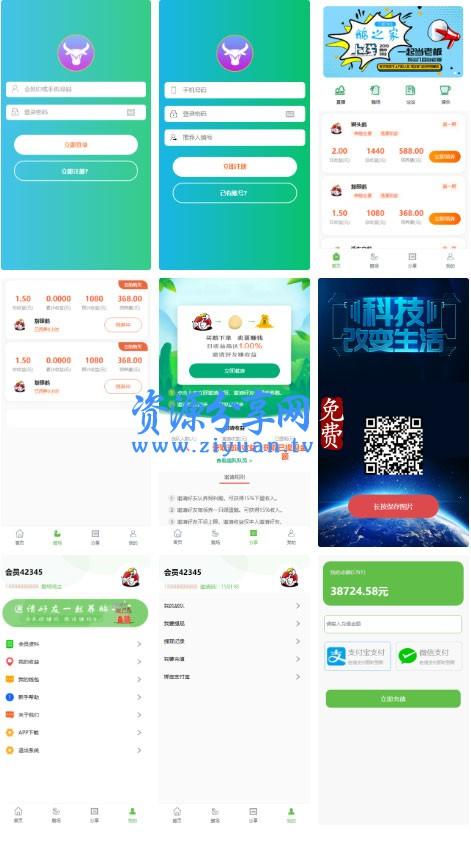 绿色 UI 区块链理财养鹅修复可运营版系统源码