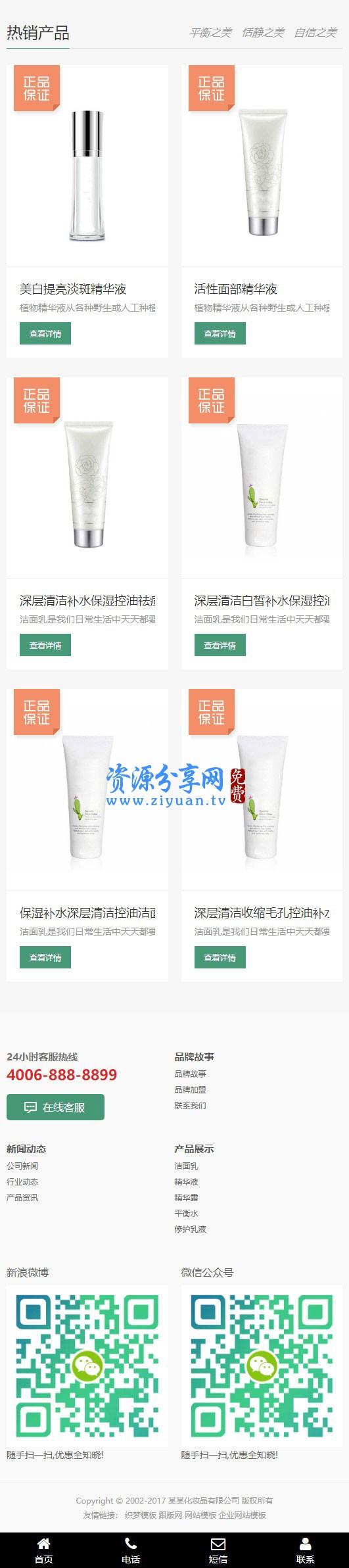 化妆品护肤品网站模板 织梦模板+灰色美容化妆产品网站织梦 dede 模板源码
