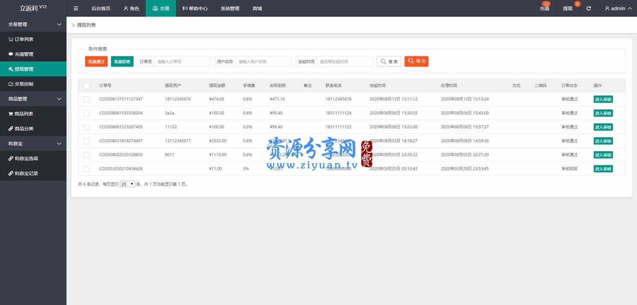 溪淘购 V12 全新 UI 独家发布+抢单返利赚佣金平台系统源码+根据用户当前余额进行自动升级或者降级