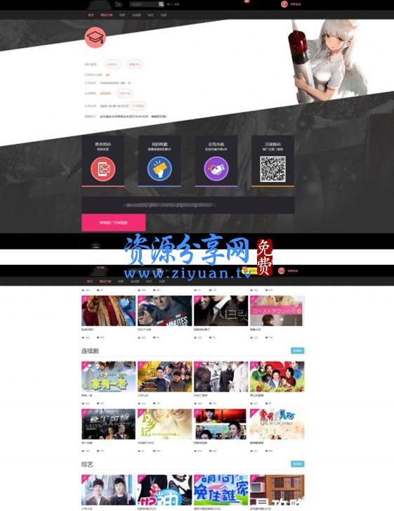 最新全自动采集影视站源码完美运营版+会员中心+三级分销+免签支付